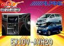 【受注生産】ALPINEアルパイン10型アルファード/ヴェルファイア(20系)ハイブリッド専用SDナビEX10V-AVH20