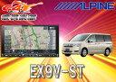 【受注生産】ALPINEアルパイン9型ステップワゴン/スパーダ(RK系)用SDナビEX9V-ST
