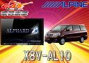 【受注生産】ALPINEアルパイン8型WXGA地デジSDナビ10/15系アルファード用X8V-AL10