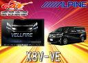 【受注生産】ALPINEアルパイン8型WXGA地デジSDナビ30系ヴェルファイア専用X8V-VE