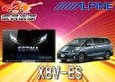 【受注生産】ALPINEアルパイン8型50系エスティマ(後期)専用地デジSDナビX8V-ES