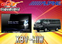 【受注生産】ALPINEアルパイン8型200系ハイエース(ワイドボディ)用SDナビX8V-HIW