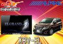 【受注生産】ALPINEアルパイン8型WXGAエルグランド(E52系)専用地デジSDナビX8V-EL