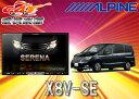 【受注生産】ALPINEアルパイン8型WXGAセレナ(C26系)専用地デジSDナビX8V-SE