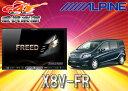 【受注生産】ALPINEアルパイン8型FREEDフリード(MC後)GB3/4用地デジSDナビX8V-FR