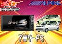 【受注生産】●ALPINEアルパイン7型スペイドSPADE/ポルテPorte用地デジSDナビ7WV-PS