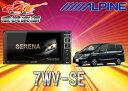 【受注生産】●ALPINEアルパイン7型C26セレナ/ハイウェイスター用SDナビ7WV-SE