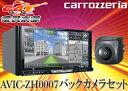 carrozzeriaカロッツェリア7型Bluetooth/フルセグ地デジ内蔵スマートフォン対応AV一体型HDDサイバーナビAVIC-ZH0007+フロント/バックカメラND-BFC200セット