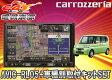 ●carrozzeriaカロッツェリア8型ワンセグナビAVIC-RL05+KLS-D801DタントLA600S系用SET