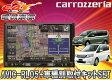 ●carrozzeriaカロッツェリア8型ワンセグナビAVIC-RL05+KLS-N801DセレナC26/ランディ用取付セット