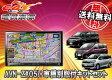 【送料無料】ECLIPSEイクリプスAVN-ZX05i+ノア(80系)/ヴォクシー(80系)/エスクァイア専用取付キットNKTT-NNVBセット