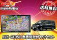 【予約販売!】ECLIPSEイクリプスAVN-ZX05i+C26系セレナ用取付キットNKTN-SEセット