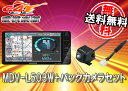 【送料無料】KENWOODケンウッド7型DVD/USB再生CD4倍速録音SD地デジナビMDV-L503W+バックカメラCMOS-C230セット