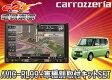 【送料無料】carrozzeriaカロッツェリアAVIC-RL99+KLS-D801DタントLA600系(MC後)用取付キットセット