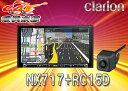 ●クラリオン7型CD録音DVD/SD/USB再生Bluetooth搭載VICS WIDE/Wi-Fiスマホリンク対応地デジナビNX717+専用バックカメラRC15Dセット
