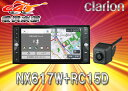 ●クラリオン7型CD録音DVD/SD/USB再生Bluetooth搭載VICS WIDE対応地デジナビNX617W+専用バックカメラRC15Dセット