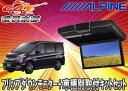 ●アルパインALPINEフリップダウンモニターRSH10-L-B+KTX-H903Kステップワゴン(RP系)用取付キットセット(※HDMI接続専用モデル)