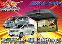 ●ALPINEアルパインRSA10S-L-S+KTX-Y903Kアルファード/ヴェルファイア(20系)専用取付キットセット