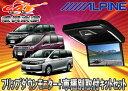 ●ALPINEアルパインPXH11X-R-B+KTX-Y2004VGノア/ヴォクシー/エスクァイア(80系)サンルーフ無し車専用取付キットセット