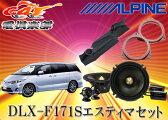●アルパイン【DLX-F171S】50系エスティマ用スピーカー3点セット