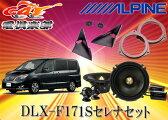 ●アルパイン【DLX-F171S】C26系セレナ専用スピーカー3点セット