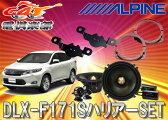 ●ALPINEアルパイン【DLX-F171S】60系ハリアー用スピーカー3点セット