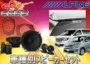 ●ALPINEアルパインX-170Sアルファード20系/ヴェルファイア20系専用スピーカー+KTX-Y05AV+KTX-Y177B点SET