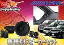 ●ALPINEノア/ヴォクシー/エスクァイア80系専用スピーカーX-170S+KTX-Y80NVE+KTX-Y175B3点SET