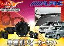 ●ALPINEアルパインX-160Sアルファード20系/ヴェルファイア20系専用スピーカー+KTX-Y05AV+KTX-Y177B3点SET