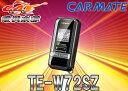 CARMATEカーメイト スズキ車用アンサーバックエンジンスターターTE-W72SZ