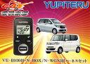 【送料無料】YUPITERUユピテルN BOX/N WGN・カスタム用エンジンスターターVE-E030H+H-121(VE-M031Hをお考えの方へ)
