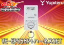 ●YUPITERUプッシュスタート車用双方向リモコンエンジンスターターVE-EPS56P+J-808トヨタSAI(AZK10系中・後期)用セット(VE-M350Pより安い!)
