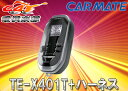 ●新型シエンタ/60系ハリアー/50系プリウス用エンジンスターターTE-X401T+ハーネスXE1セット(TE-X501T同等品)