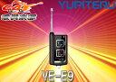 【VE-E38より安い!】YUPITERUユピテル簡単操作 単方向リモコンエンジンスターターVE-E9(VE-E38をお考えの方)