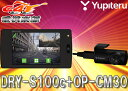 ●YUPITERUユピテル3.5型GPSセパレート取付ドライブレコーダーDRY-S100c+サブカメラOP-CM30セット