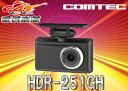 ●COMTECコムテック2.8型GPS搭載ドライブレコーダーHDR-251GH駐車監視ZR-01おまけ付♪
