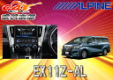 【受注生産】ALPINEアルパインBIGX 11型WXGAアルファード(30系)専用カーナビEX11Z-AL