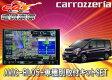 【送料無料】carrozzeriaカロッツェリア8型ワンセグナビAVIC-RL05+KLS-H806Dステップワゴン(スパータ゛含む)用取付キットセット