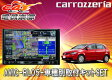 ●carrozzeriaカロッツェリア8型ワンセグナビAVIC-RL05+KLS-VW801Dゴルフ/ビートル/ジェッタ/ティグアン/バサート/ポロ用取付キットセット