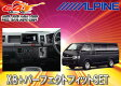 ●ALPINEアルパイン8型200系ハイエース(ワイドボディ)専用SDナビX8+KTX-X008-HIWセット