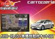 【送料無料】carrozeriaカロッツェリアAVIC-RL05+KLS-Y809Dプリウス50系用取付セット