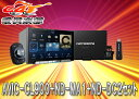 【AVIC-CL900-M同等品】carrozzeriaカロッツェリア8型Bluetooth搭載地デジサイバーナビAVIC-CL900+ND-MA1+ND-DC2セット