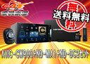 【AVIC-CW900-M同等品】carrozzeriaカロッツェリア7型Bluetooth搭載地デジサイバーナビAVIC-CW900+ND-MA1+ND-DC2セット