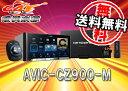 【AVIC-CZ900-M同等品】carrozzeriaカロッツェリア7型Bluetooth搭載地デジサイバーナビAVIC-CZ900+ND-MA1+ND-DC2セット