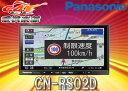 ●パナソニック7型DVD再生CD録音Bluetooth地デジナビCN-RS02D