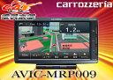 【FR品】】AVIC-MRP900/AVIC-MRP099前型carrozzeriaカロッツェリア7型ワイドVGAフルセグ地デジ/エアージェスチャー対応ポータブルナビAVIC-MRP009