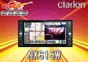 ●クラリオン7型200mmワイドCD録音DVD再生Bluetooth搭載フルセグ地デジSDナビNX615W地図更新1年無料・3年保証付