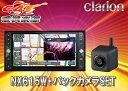 ●クラリオンclarion7型地デジSDナビNX615W+バックカメラRC15Dセット