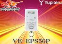 【VE-M350Pより安い♪】YUPITERUプリウス他用双方向エンジンスターターVE-EPS56P