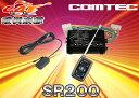 ●コムテックCOMTEC最小・最薄・最軽量単方向リモコンエンジンスターターBeTime SR200